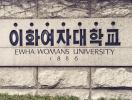 Kiến trúc nổi bật của ngôi trường nữ sinh lớn nhất xứ kim chi
