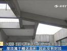 """Trung Quốc: Nực cười với """"biệt thự hói"""""""